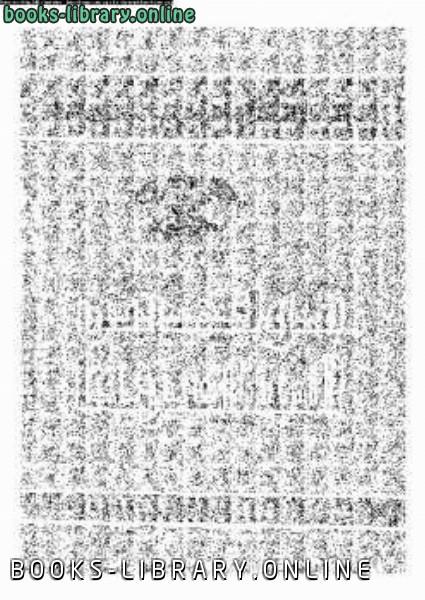 ❞ كتاب موقف من الميتافيزيقا ❝  ⏤ زكي نجيب محمود