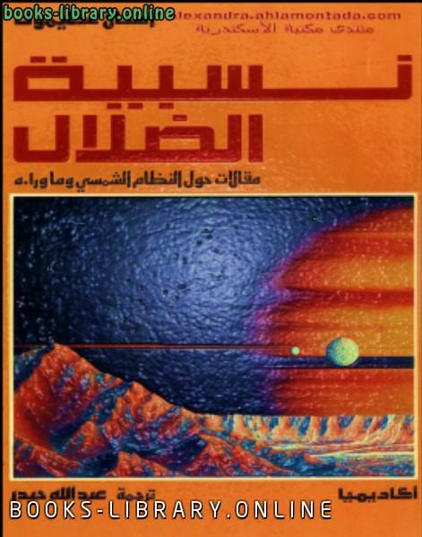 ❞ كتاب نسبية الضلال ❝  ⏤ إسحاق عظيموف