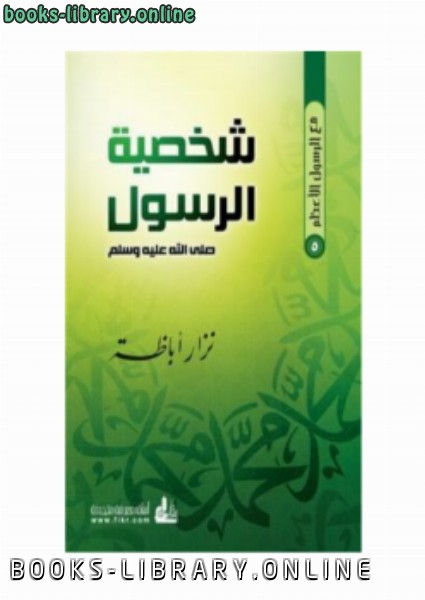 ❞ كتاب ملخص سيرة الرسول  ❝  ⏤ نزار أباظة
