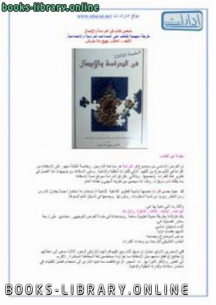 ❞ كتاب ملخص فن الدراسة والإيصال ❝  ⏤ بهيج ملا حويش