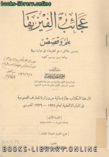 ❞ كتاب عجائب الفيزيقا علم وقصص ❝  ⏤ أحمد فهمى أبو الخير