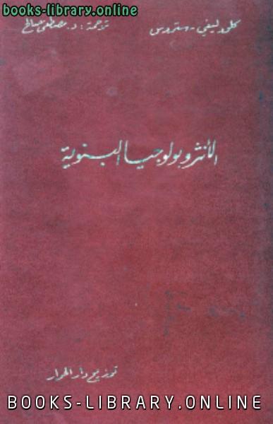 ❞ كتاب الأنثروبولجيا البنيوية (الجزء الثانى) ❝  ⏤ كلود ليفي ستروس