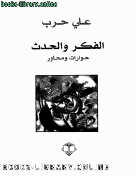 ❞ كتاب الفكر والحدث حوارات ومحاور ❝  ⏤ د. على حرب