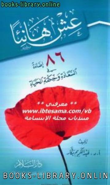 ❞ كتاب عش هانئا إضاءة في السعادة وحكمة الحياة ❝  ⏤ عبد الكريم بكار