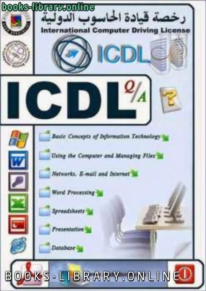 ❞ كتاب الرخصة الدولية لقيادة الحاسب الالى ICDL PDF ❝  ⏤ كاتب غير محدد