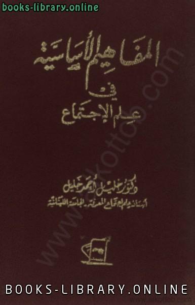 ❞ كتاب المفاهيم الأساسية في علم الاجتماع ❝  ⏤ خليل أحمد خليل