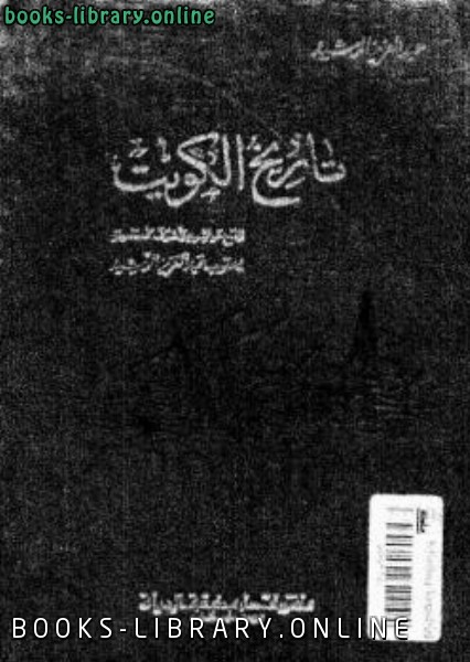 ❞ كتاب تاريخ الكويت ❝  ⏤ عبد العزيز الرشيد