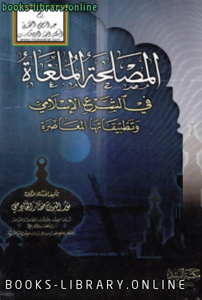 ❞ كتاب المصلحة الملغاة في الشرع الإسلامي وتطبيقاتها المعاصرة ❝  ⏤ كاتب غير محدد