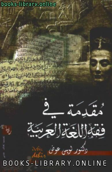 ❞ كتاب مقدمة في فقه اللغة العربية ❝  ⏤ لويس عوض