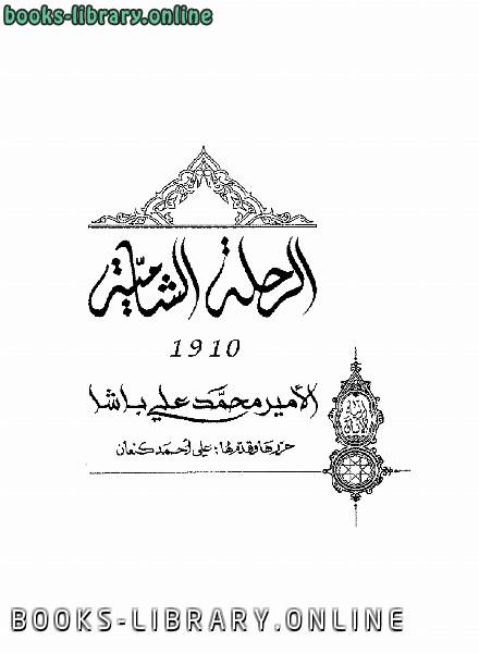 ❞ كتاب الرحلة الشامية ❝  ⏤ الامير محمد على باشا