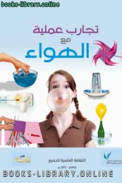 ❞ كتاب تجارب عملية مع الهواء ❝  ⏤ ندى محمود الصيني