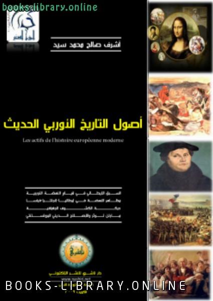 ❞ كتاب أصول التاريخ الأوروبي الحديث ❝  ⏤ أشرف صالح محمد سيد