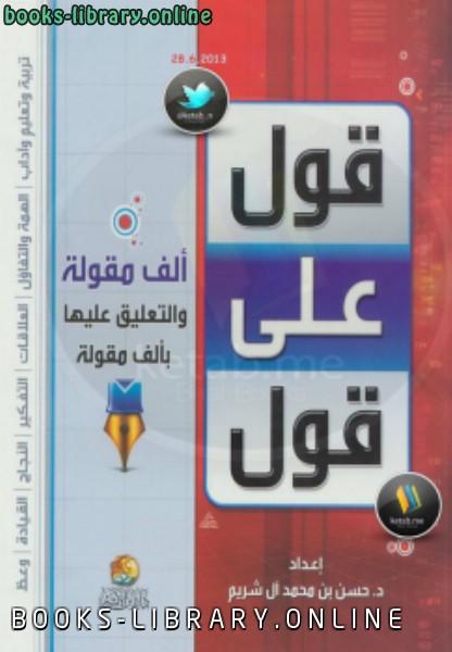 ❞ كتاب قول على قول ( ألف مقولة والتعليق عليها بألف مقولة) ❝  ⏤ د.حسن بن محمد آل شريم