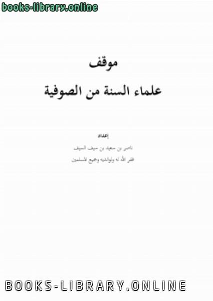 ❞ كتاب موقف علماء السنة من الصوفية ❝  ⏤ ناصر بن سعيد بن سيف السيف