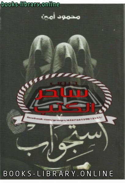 ❞ كتاب استجواب ❝  ⏤ محمود أمين