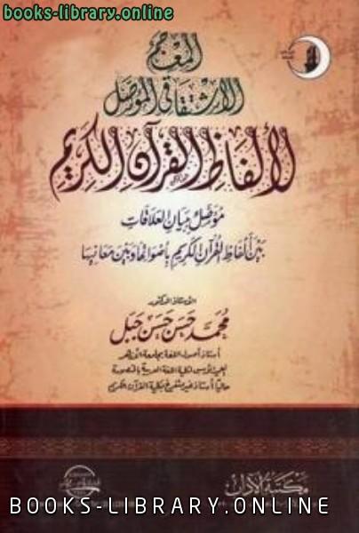 ❞ كتاب المعجم الاشتقاقي المؤصل لألفاظ القرآن الكريم ❝  ⏤ محمد حسن حسن جبل
