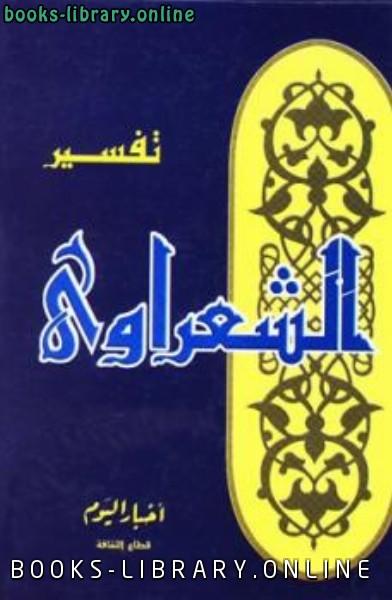 خواطري حول القرآن الكريم تفسير الشعراوي