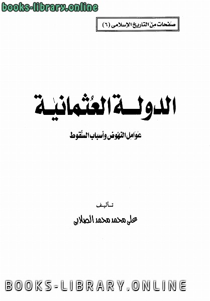 ❞ كتاب الدولة العثمانية ❝  ⏤ علي محمد محمد الصلابي