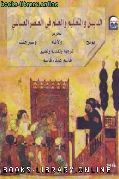 ❞ كتاب الدين والتعليم والعلم في العصر العباسي ❝  ⏤ نخبة مؤلفين
