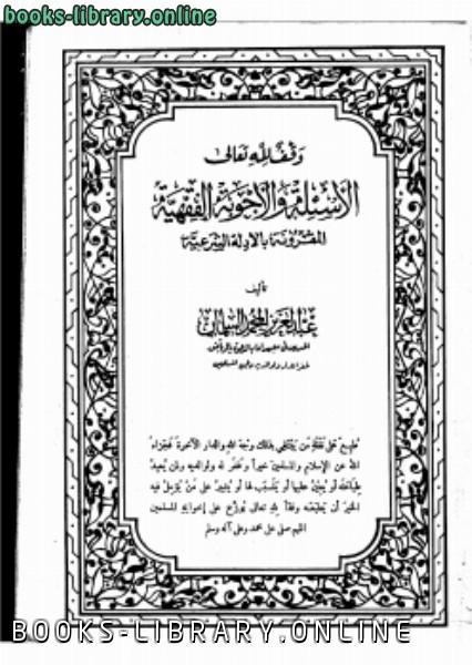 ❞ كتاب الأسئلة والأجوبة الفقهية والمقرونة بالأدلة الشرعية ❝  ⏤ عبد العزيز المحمد السلمان