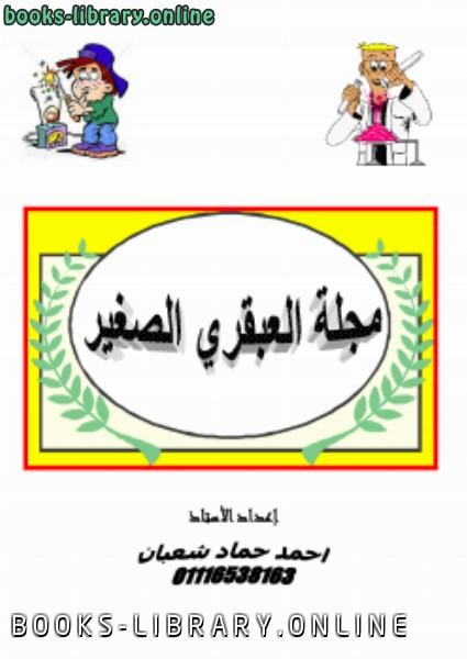 ❞ مجلة مجلة العبقري الصغير ❝  ⏤ احمد حماد شعبان سعد
