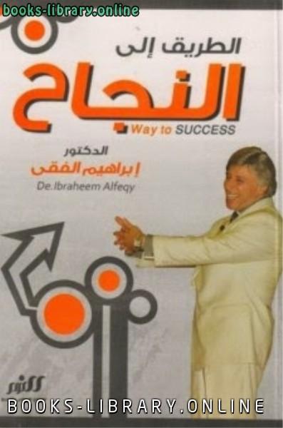 ❞ كتاب الطريق الى النجاح ❝  ⏤ إبراهيم الفقي