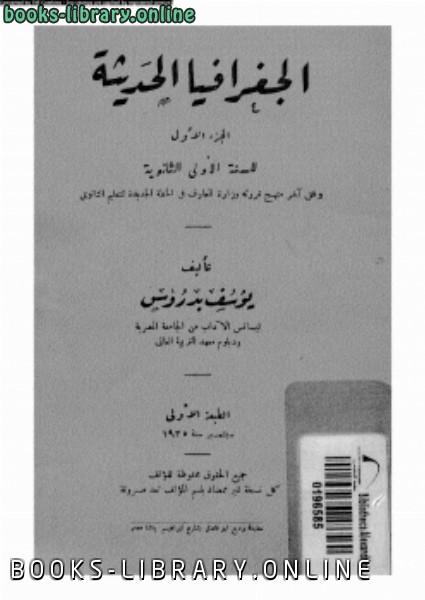 ❞ كتاب الجغرافيا الحديثة ج1 ❝  ⏤ يوسف بدروس