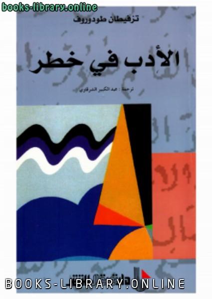 ❞ كتاب الأدب في خطر ❝  ⏤ ترفيتان تودوروف