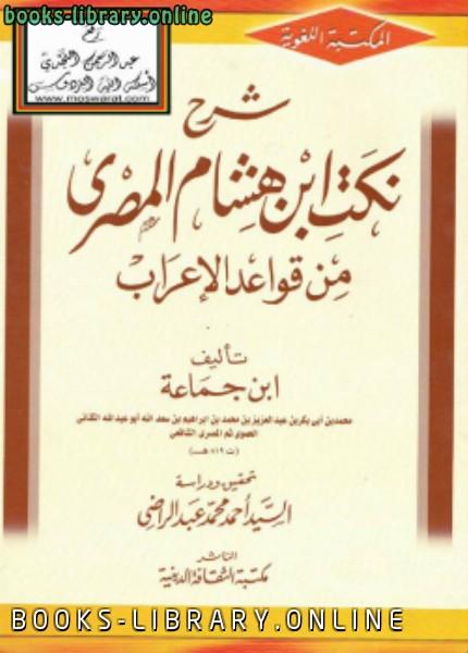 ❞ كتاب شرح نكت ابن هشام المصري من قواعد الإعراب ❝  ⏤ ابن جماعة