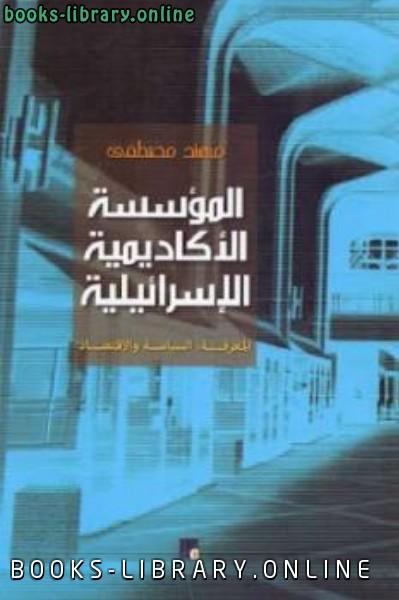 ❞ كتاب المؤسسة الأكاديمية الإسرائيلية المعرفة السياسة والاقتصا ❝  ⏤ مهند مصطفى