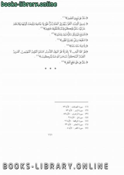 ❞ كتاب منة الرحمن فى بعض أسرار القرآن 6 ❝  ⏤ عمر نديم قبلان