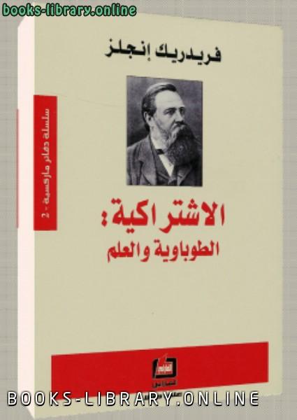 ❞ كتاب الإشتراكية الطوباوية والعلم ❝  ⏤ فريدريك إنجلز
