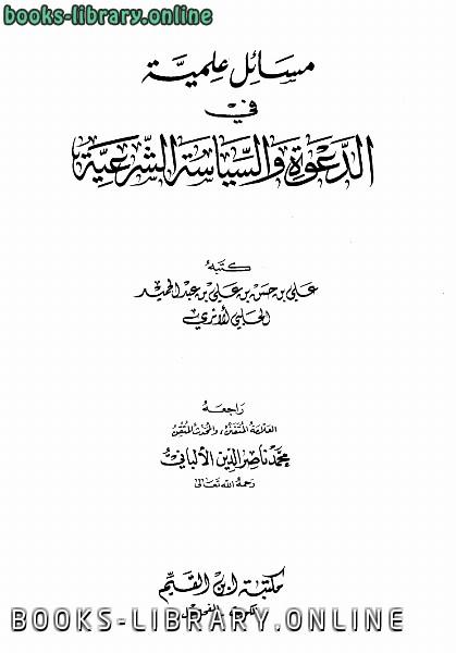 ❞ كتاب مسائل علمية في الدعوة والسياسة الشرعية ❝  ⏤ علي حسن الحلبي الأَثريُّ