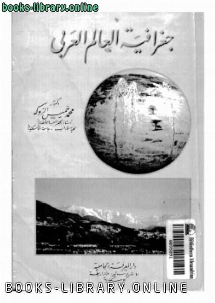 ❞ كتاب جغرافيا العالم العربى ❝  ⏤ د. محمد خميس الزوكة