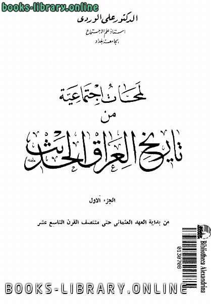 ❞ كتاب لمحات إجتماعية من تاريخ العراق الحديث ج 1 ❝  ⏤ علي الوردي