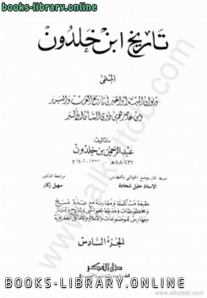 ❞ كتاب تاريخ ابن خلدون 6 ❝  ⏤ ابن خلدون