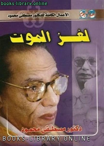 ❞ كتاب لغز الموت ❝  ⏤ مصطفى محمود