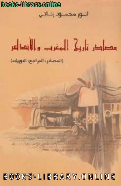 ❞ كتاب مصادر تاريخ المغرب والأندلس pdf ❝  ⏤ أنور محمود زناتي