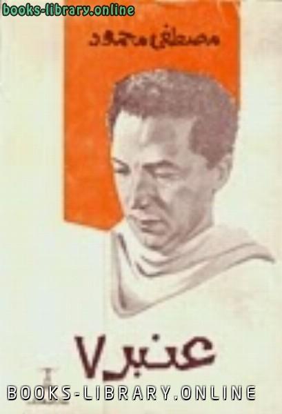 عنبر 7