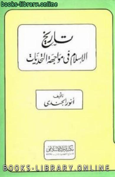❞ كتاب تاريخ الإسلام في مواجهة التحديات ❝  ⏤ أنور الجندي