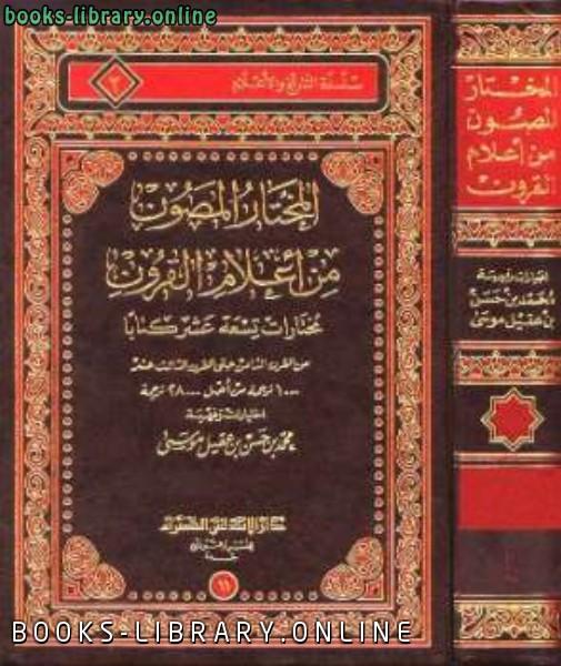 ❞ كتاب المختار المصون من أعلام القرون ❝  ⏤ محمد بن حسن بن عقيل موسى الشريف