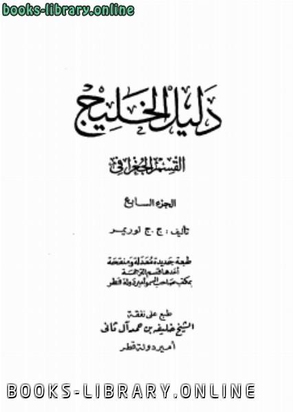 ❞ كتاب دليل الخليج الجزء السابع ❝  ⏤ جون غوردون لوريمر
