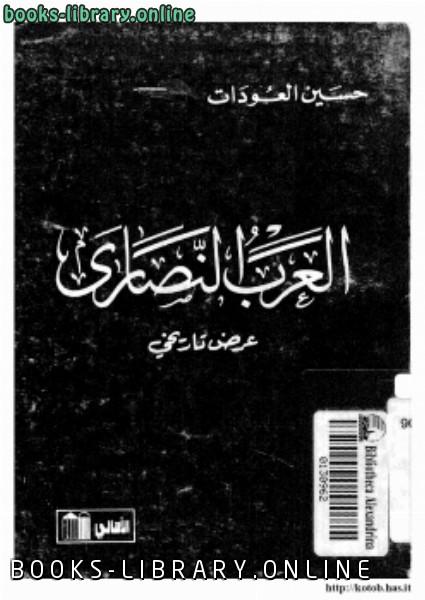 ❞ كتاب العرب النصارى عرض تاريخي ❝  ⏤ حسين العودات