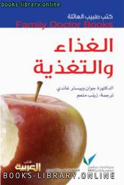 ❞ كتاب الغذاء والتغذية ❝  ⏤ د جوان ويبستر غاندي
