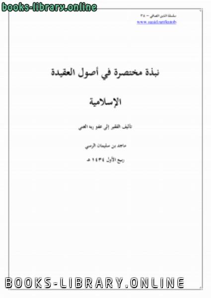 ❞ كتاب سلسلة الإسلام الصافي (38) نبذة مختصرة في أصول العقيدة الإسلامية ❝  ⏤ ماجد بن سليمان الرسي