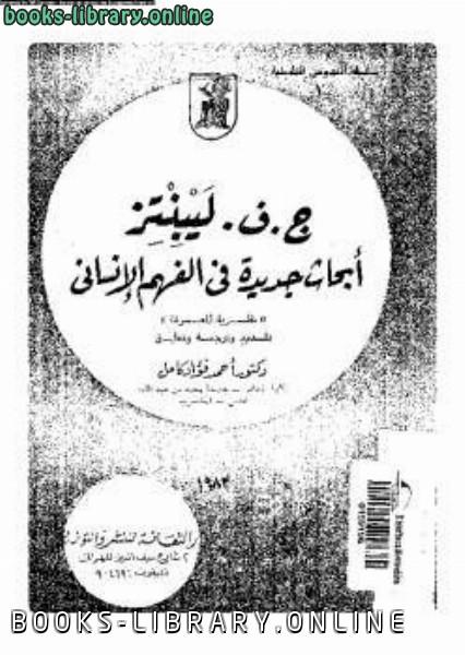 ❞ كتاب أبحاث جديدة فى الفهم الانساني ❝  ⏤ غوتفريد فيلهيلم ليبنتز