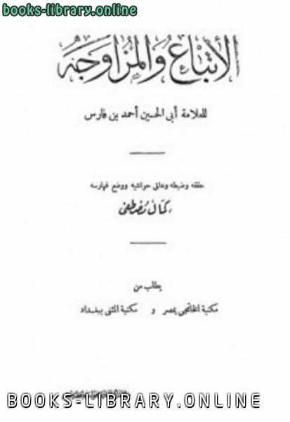 ❞ كتاب الإتباع والمزاوجة ❝  ⏤ أحمد بن فارس