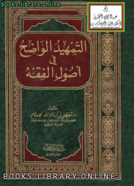 ❞ كتاب التمهيد الواضح في أصول الفقه ❝  ⏤ د.مصطفى بن كرامة الله مخدوم