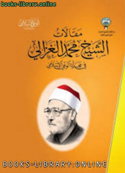 ❞ كتاب من مقالات الشيخ الاجزاء الاربعة ❝  ⏤ محمد الغزالى