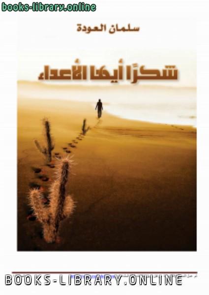 ❞ كتاب شكرا أيها الأعداء ❝  ⏤ سلمان العودة